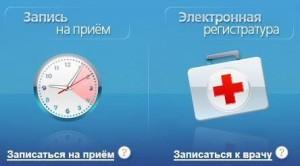 детская поликлиника нягань онлайн запись