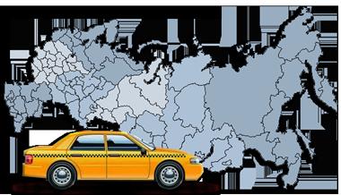 Междугороднее такси югорск Екатиренбург