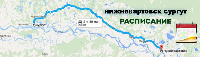 расписание автобусов нижневартовск сургут полное расписание
