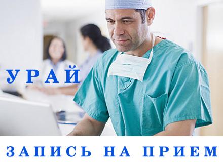 записаться на прием к врачу урай
