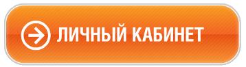 knopka_lichnii_kabinet-1